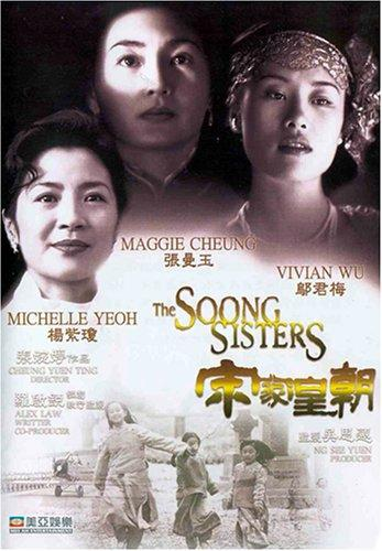 Michelle Yeoh, Maggie Cheung, and Vivian Wu in Song jia huang chao (1997)