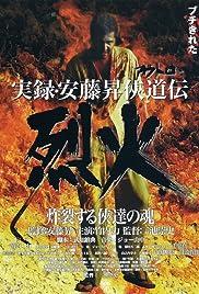 Jitsuroku Andô Noboru kyôdô-den: Rekka(2002) Poster - Movie Forum, Cast, Reviews