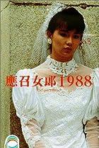 Image of Ying zhao nu lang 1988