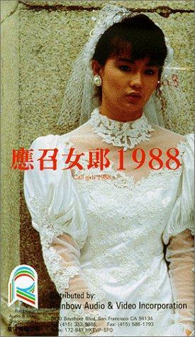 Ying zhao nu lang 1988 (1988)