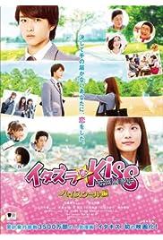 Watch Movie Itazurana Kiss Part 1: High School Hen (2016)