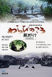 Warabi no kou Poster