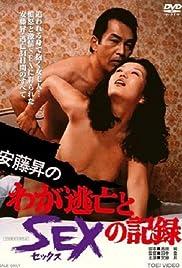 Andô Noboru no waga tôbô to sex no kiroku Poster