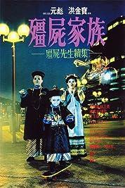 Mr. Vampire 2 (1986) poster