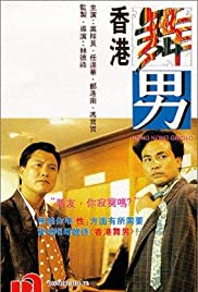 Heung Gong mo nam Poster