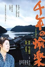 Sennen no yuraku Poster