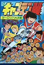 Image of Captain Tsubasa - Soccer Boys Europe Finals