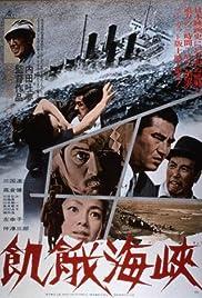 Kiga kaikyô(1965) Poster - Movie Forum, Cast, Reviews