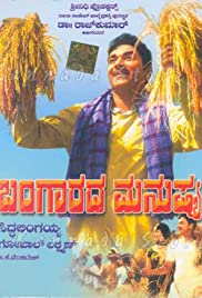 Bangarada Manushya (1972) Poster - Movie Forum, Cast, Reviews