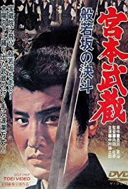 Miyamoto Musashi: Showdown at Hannyazaka Heights Poster