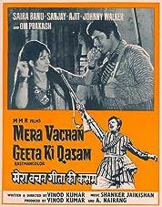Mera Vachan Geeta Ki Kasam