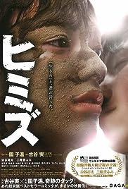 Himizu(2011) Poster - Movie Forum, Cast, Reviews