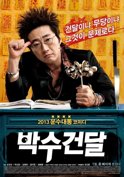 image Bak-su-geon-dal Watch Full Movie Free Online