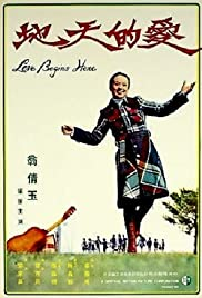 Ai de tian di Poster