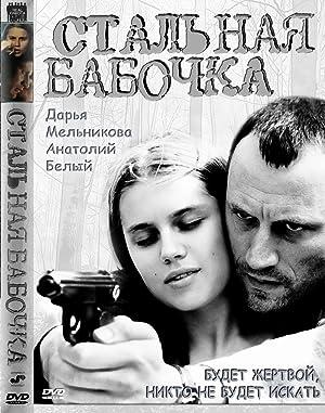 Steel Butterfly (2012) online sa prevodom