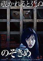The Stare(2016)