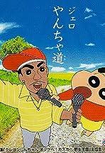 Eiga Kureyon Shinchan: Otakebe! Kasukabe yasei-oukoku