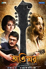 Jaatishwar (2014) Poster - Movie Forum, Cast, Reviews