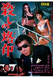Watch Movie Branded to Kill (1967)
