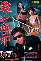 Branded to Kill Poster