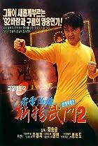 Image of Fist of Fury 1991 II