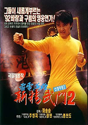 Fist of Fury II (1991)