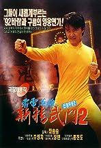Fist of Fury 1991 II