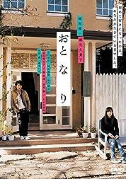 Oto-na-ri (2009) poster