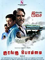 Kurangu Bommai Tamil(2017)