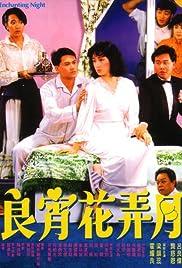 Liang xiao hua nong yue Poster