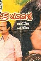 Image of Ente Mamattikkuttiyammakku
