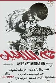 Hammam al-Malatily Poster