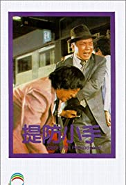 Tai fong siu sau(1982) Poster - Movie Forum, Cast, Reviews