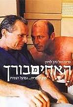 HaAchim Mevorach