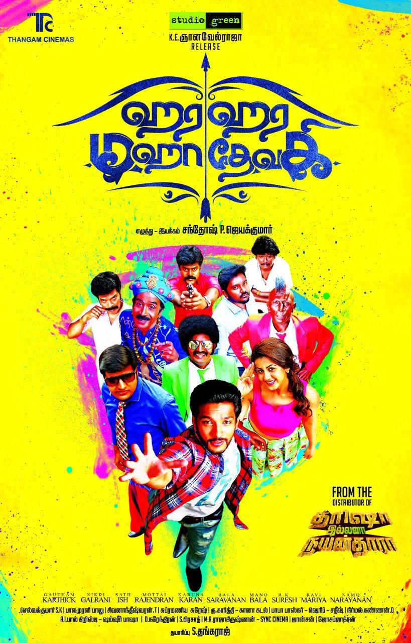 image Hara Hara Mahadevaki Watch Full Movie Free Online