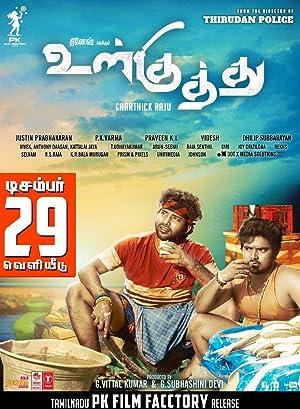 Ulkuthu HD DVD Movie Poster