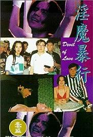 Yin mo bao hang Poster