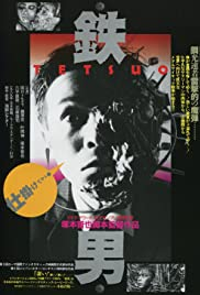 Tetsuo, the Iron Man (1989) Poster - Movie Forum, Cast, Reviews