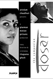 Dosar(2006) Poster - Movie Forum, Cast, Reviews