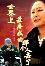 Shijie shang zui teng wo de nageren qu le Poster