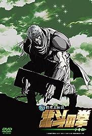 Shin Kyûseishu densetsu Hokuto no Ken - Toki den(2008) Poster - Movie Forum, Cast, Reviews