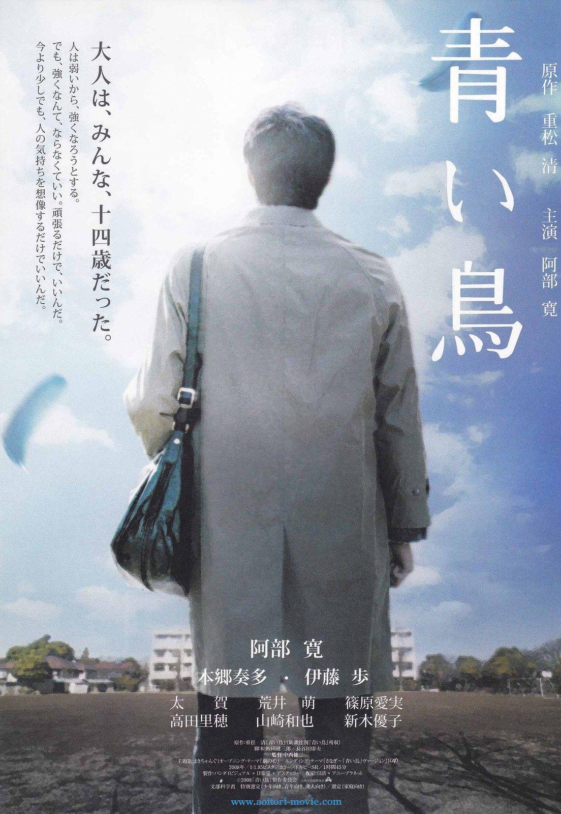 Aoi tori Watch Full Movie Free Online