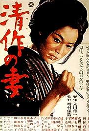 Seisaku's Wife Poster