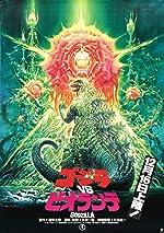 Godzilla vs Biollante(1989)
