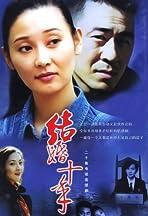 Jie Hun Shi Nian