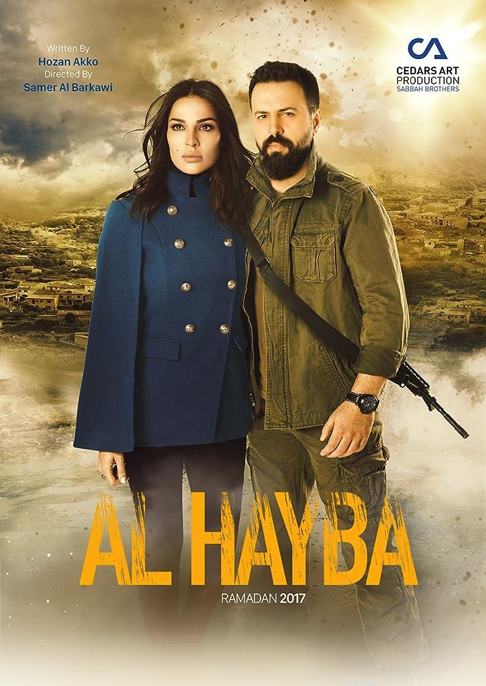 მორჩილების სავანე / Al Hayba