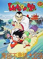 Dragon Ball Mystical Adventure(1988)