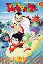 Image of Dragon Ball: Mystical Adventure