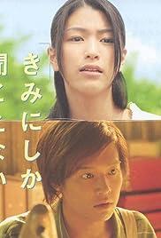 Kimi ni shika kikoenai(2007) Poster - Movie Forum, Cast, Reviews