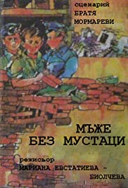Mazhe bez mustatzi Poster